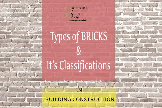 Types of Bricks and it's Classifications |  ईंटों के प्रकार और उसके वर्गीकरण