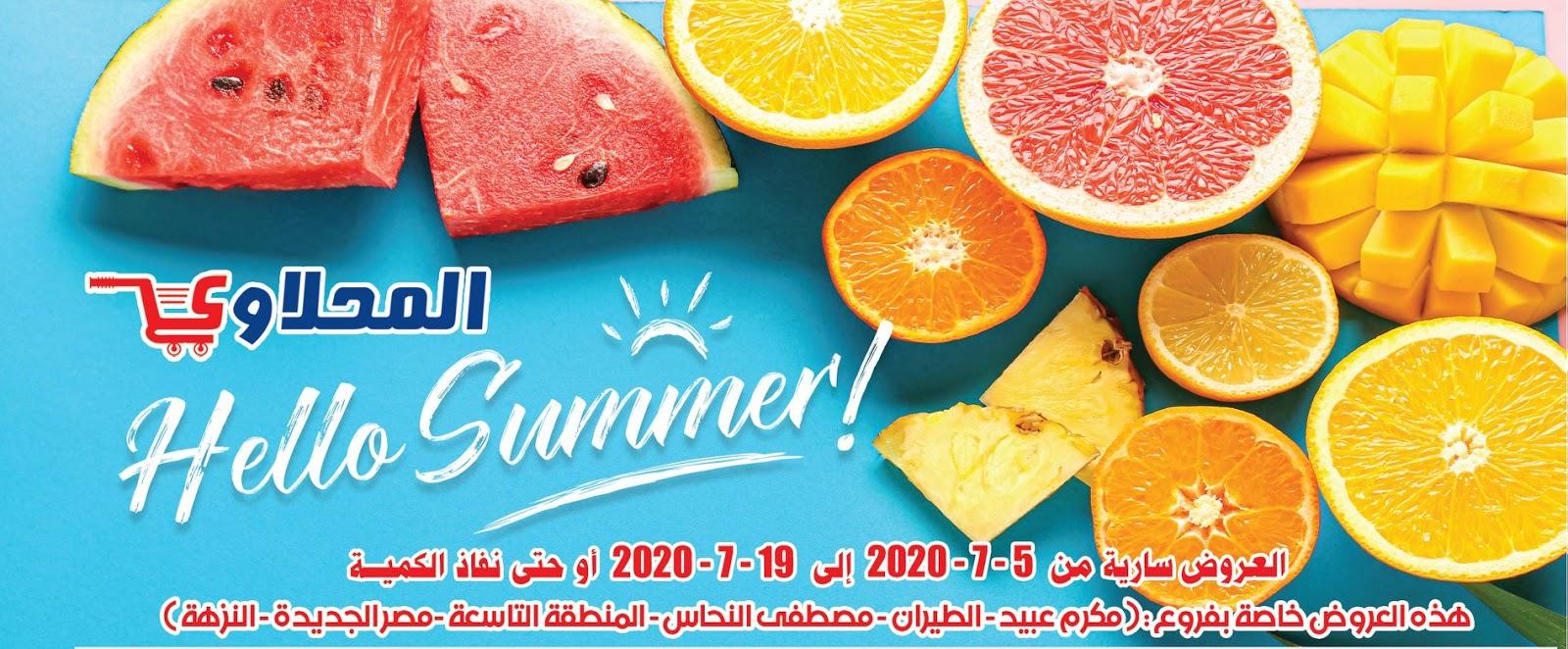 عروض المحلاوى من 5 يوليو حتى19 يوليو 2020 عروض الصيف