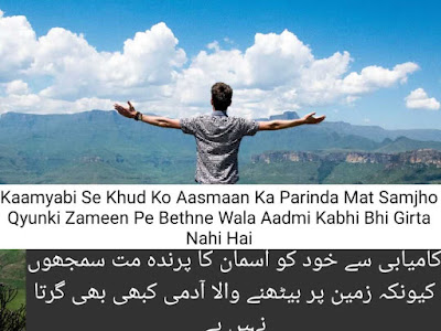 Motivational Quotes In Urdu On Life