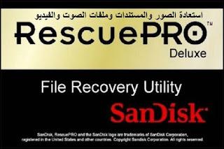 RescuePRO Deluxe 6.0.3.1 استعادة الصور والمستندات وملفات الصوت والفيديو