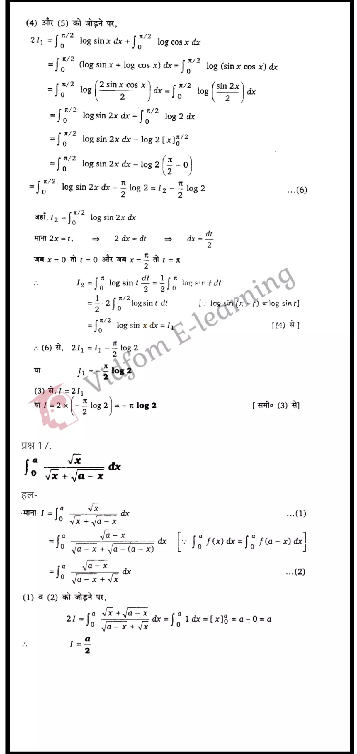 class 12 maths chapter 7 light hindi medium 84