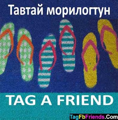 Welcome in Mongolian language