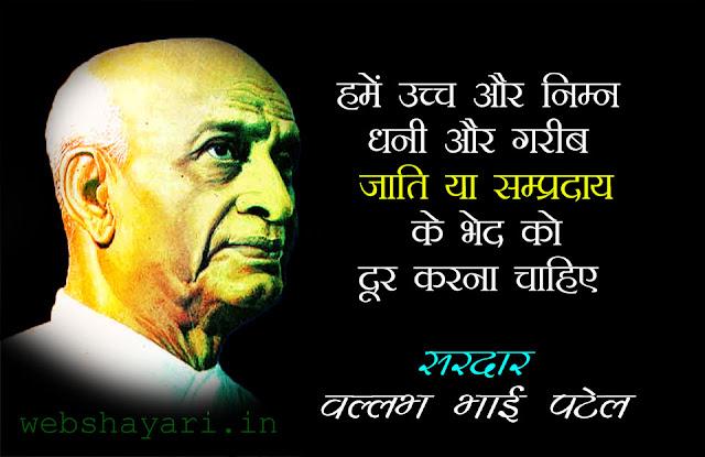 vallabh bhai patel anmol vichar with image
