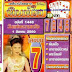 Thailand Lottery 4PC Papers 01 March 2017