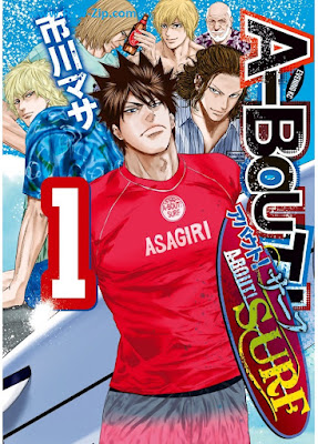 A-BOUT! SURF 第01巻