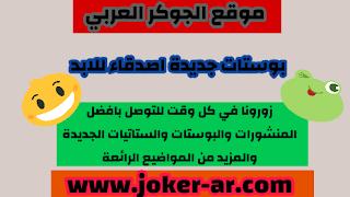 بوستات جديدة اصدقاء للابد 2020 بوستات عن الصحاب الجدعان مكتوبه - الجوكر العربي