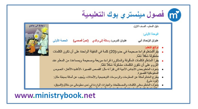كتاب دليل المعلم لغة العربية للصف الاول الفصل الثالث 2019-2020