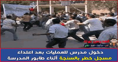 دخول مدرس للعمليات بعد اعتداء مسجل خطر بالسنجة أثناء طابور المدرسة
