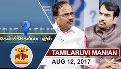 Kelvikkenna Bathil 12-08-2017 Exclusive Interview with Tamilaruvi Manian | Thanthi Tv