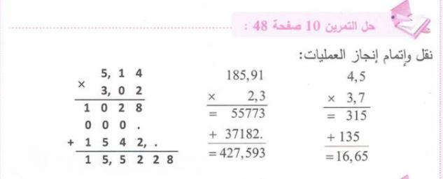 حل تمرين 10 صفحة 48 رياضيات للسنة الأولى متوسط الجيل الثاني