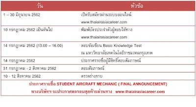 กำหนดการรับสมัครและสอบStudent Aircraft Mechanic 2019 รุ่นที่ 5 สายการบินไทยแอร์เิเชีย