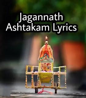 Jagannath Ashtakam Lyrics & Meaning