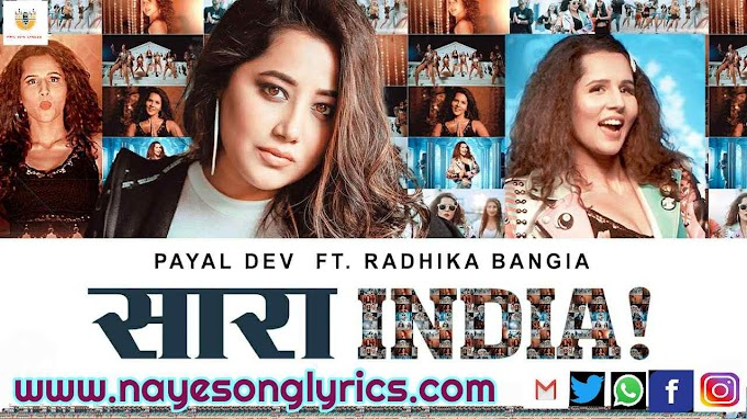 सारा इंडिया Saara India Lyrics in Hindi and Engish - Payal Dev