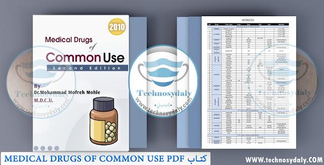 كتاب MEDICAL DRUGS OF COMMON USE PDF