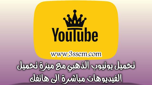 تحميل يوتيوب الذهبي ابو عرب YouTube Gold الإصدار 1.20 اخر تحديث 2021