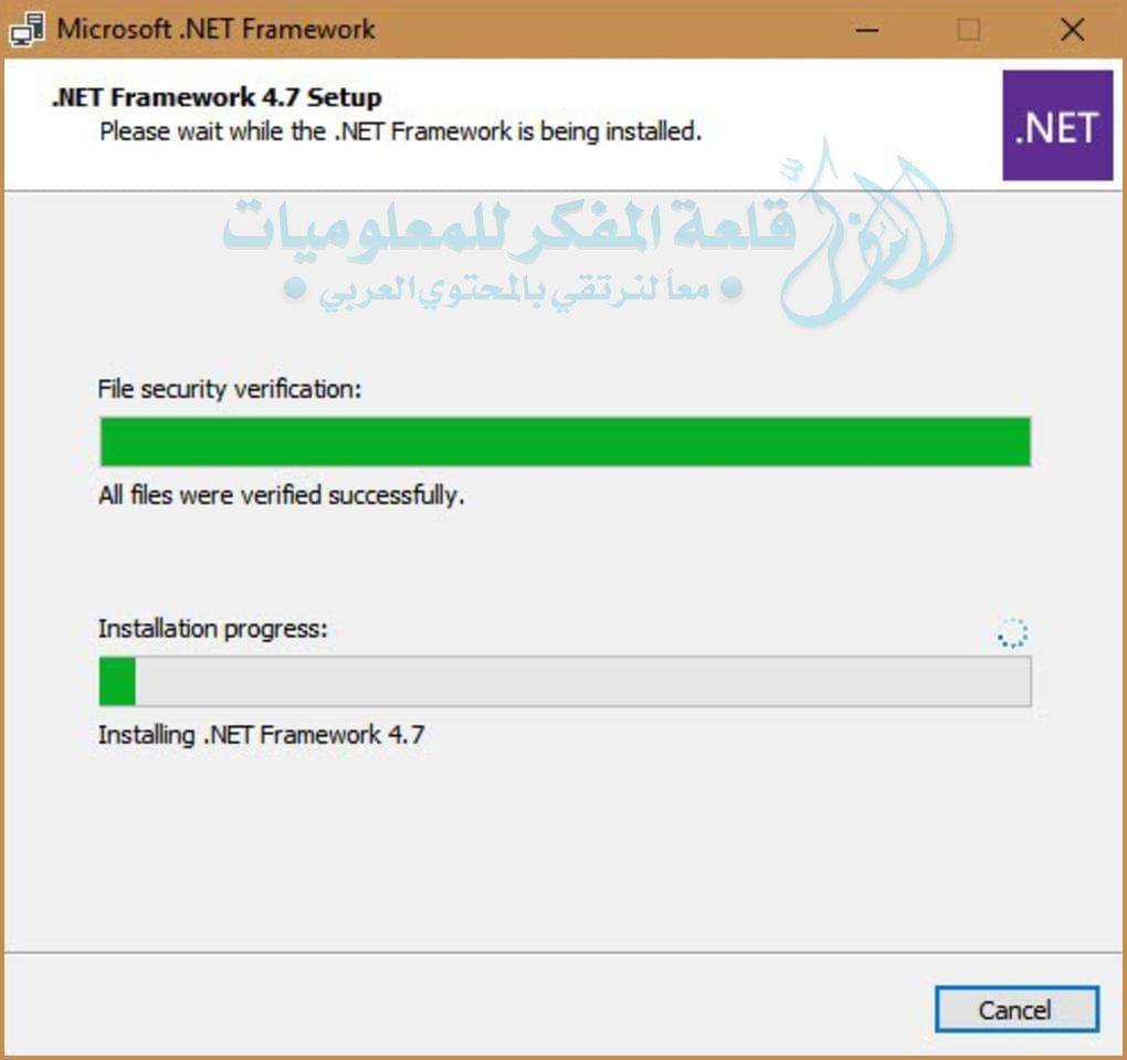 تحميل وتثبيت NET Framework أوفلاين أحدث إصدار من الموقع الرسمي مباشرة لتشغيل أحدث الالعاب والبرامج
