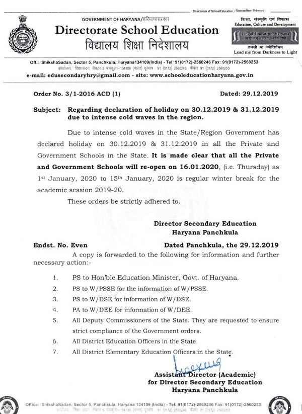 haryana-sarkari-private-school-closed