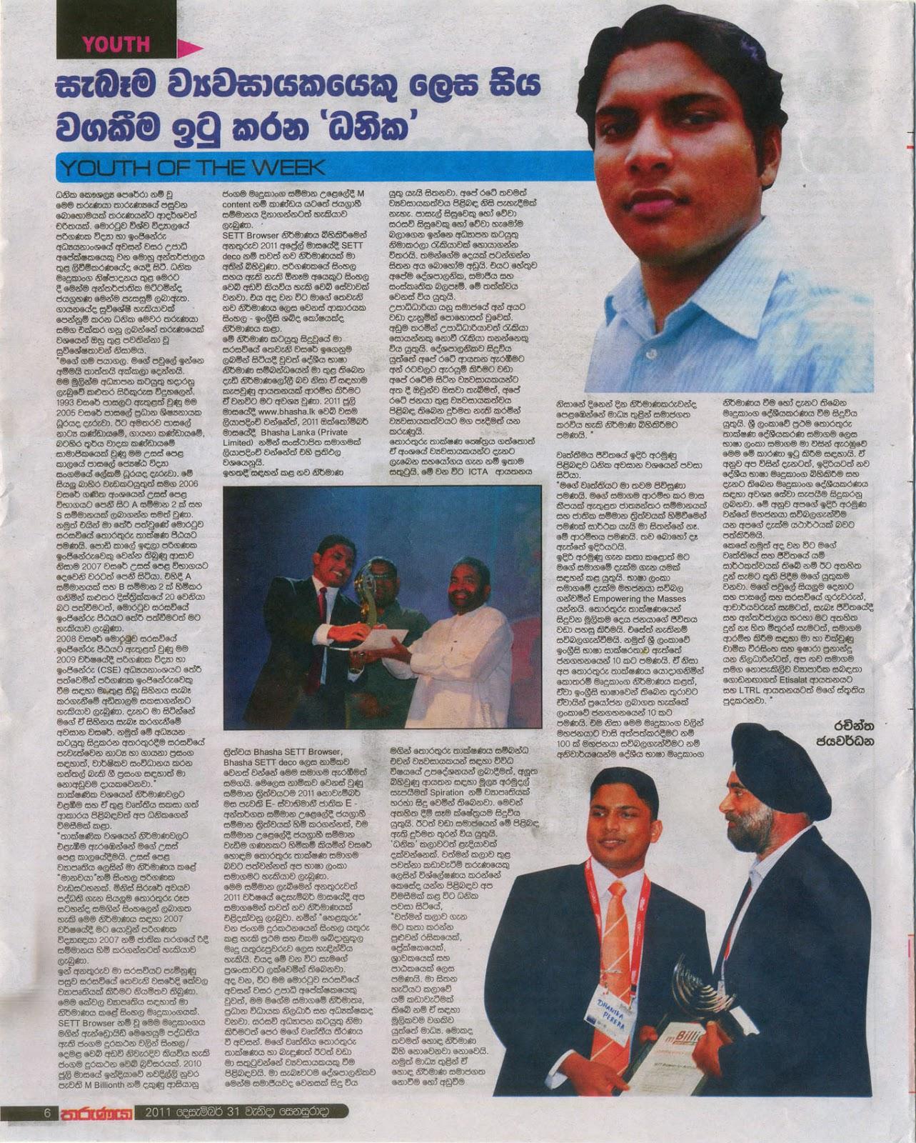 Bhasha Official Blog: 2012