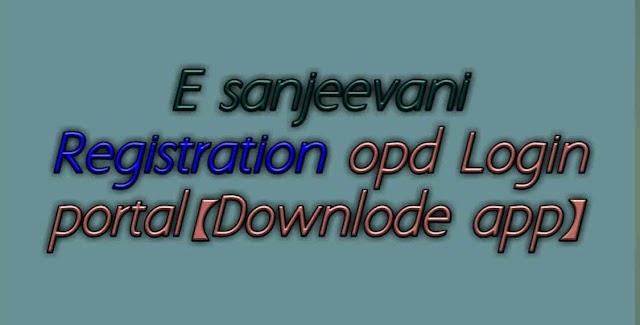 E sanjeevani Registration opd Login portal【Downlode app】
