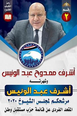 من هو نائب الشعب والمواقف بكفر الشيخ أشرف عبد الونيس