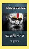 অঘোরী প্রসঙ্গ - নিগূঢ়ানন্দ Aghori Prosongo - Nigurananda