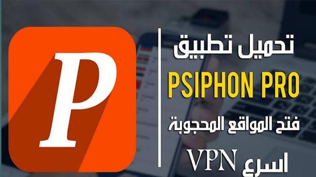سايفون افضل تطبيقات vpn للاندرويد تحميل PsiphonPro-.apk