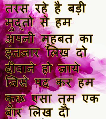 love day shayari in hindi