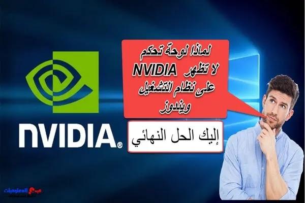 أفضل الطرق لإصلاح لوحة تحكم NVIDIA لا تظهر على نظام التشغيل ويندوز 10