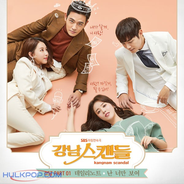 Dailynote – Gangnam Scandal OST Part.1