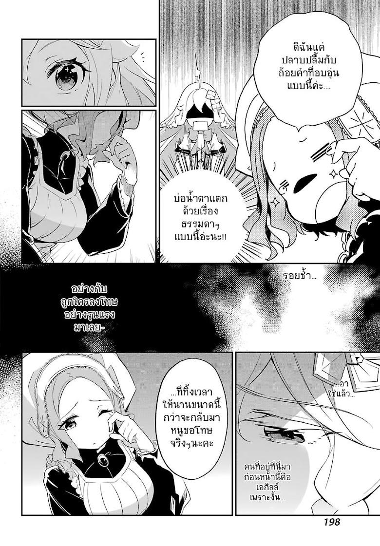 Chichi wa Eiyuu, Haha wa Seirei, Musume no Watashi wa Tenseisha - หน้า 23