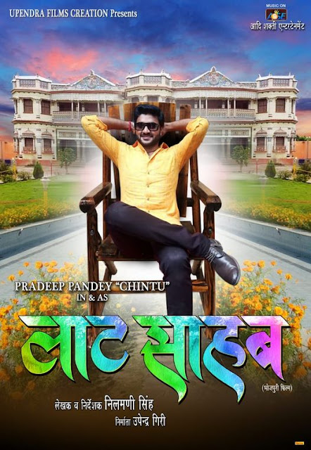 Bhojpuri movie Laat Sahab 2021 wiki - Here is the Laat Sahab Movie full star star-cast, Release date, Actor, actress. Song name, photo, poster, trailer, wallpaper
