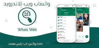 تحميل واتساب ويب Whats Web لفتح الواتس اب بأكثر من جهاز في نفس الوقت مجانا للاندرويد, تنزيل واتس ويب للتجسس على whatsapp, برنامج whats web اخر اصدار