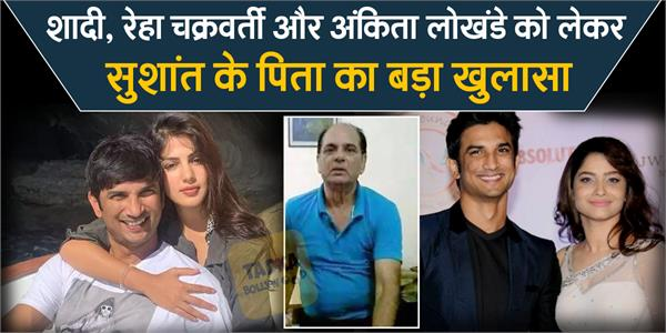 सुशांत सिंह राजपूत के पिता ने तोड़ी चुप्पी, बेटे की शादी पर किया बड़ा खुलासा, क्लिक कर जानिए