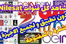 كل القنوات العربية المشفرة و المفتوحة بدون تطبيق و في مكان واحد لكل الأجهزة بدون تقطيع