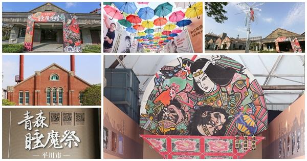《台中.南區》台中文化創意產業園區|日本青森縣平川市扇型睡魔花燈展|免費參觀