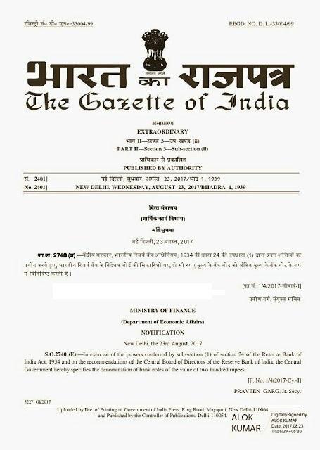 புதிய 200 ரூபாய் நோட்டு அறிமுகப்படுத்தப்படுவதற்கான அரசாணையை வெளியிட்டது மத்திய அரசு