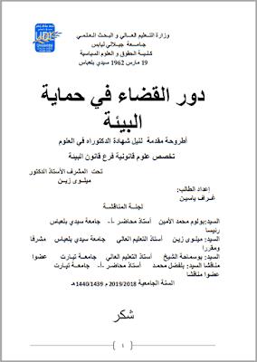 أطروحة دكتوراه: دور القضاء في حماية البيئة PDF