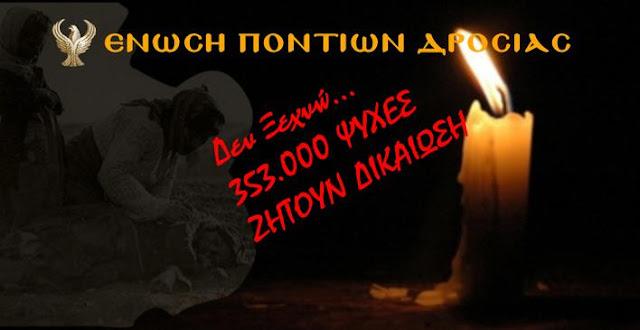 Τη μνήμη των θυμάτων της Γενοκτονίας τιμά η Ένωση Ποντίων Δροσιάς