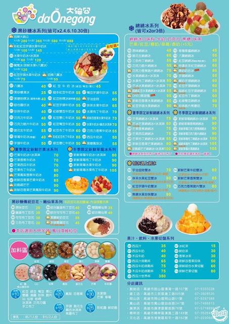 大碗公冰菜單