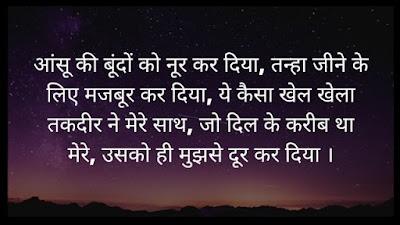Best Dard Bhari Shayari in Hindi - दर्द भरी शायरी हिन्दी में
