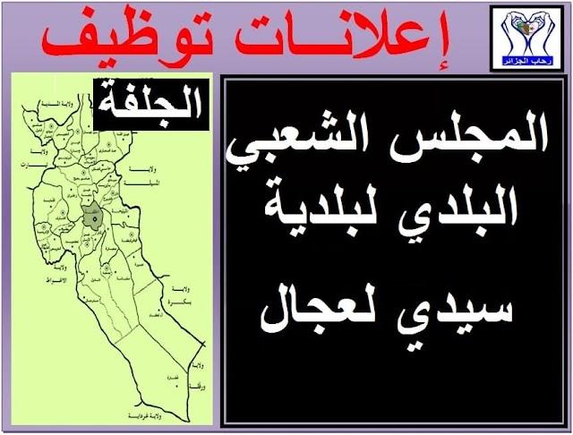 اعلان توظيف بالمجلس الشعبي البلدي لبلدية سيدي لعجال ولاية الجلفة سبتمبر 2020 / توظيف في الجزائر