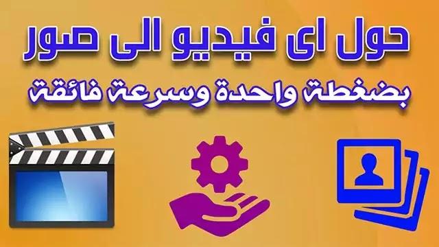 كيفية تحويل الفيديو الى صور؟ Video to Picture Image Converter