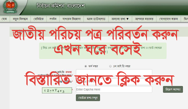 National Identification Card Correction for Bangladesh