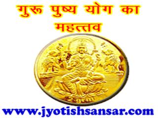 guru pushya in jyotish