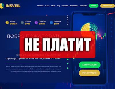 Скриншоты выплат с хайпа insveil.com