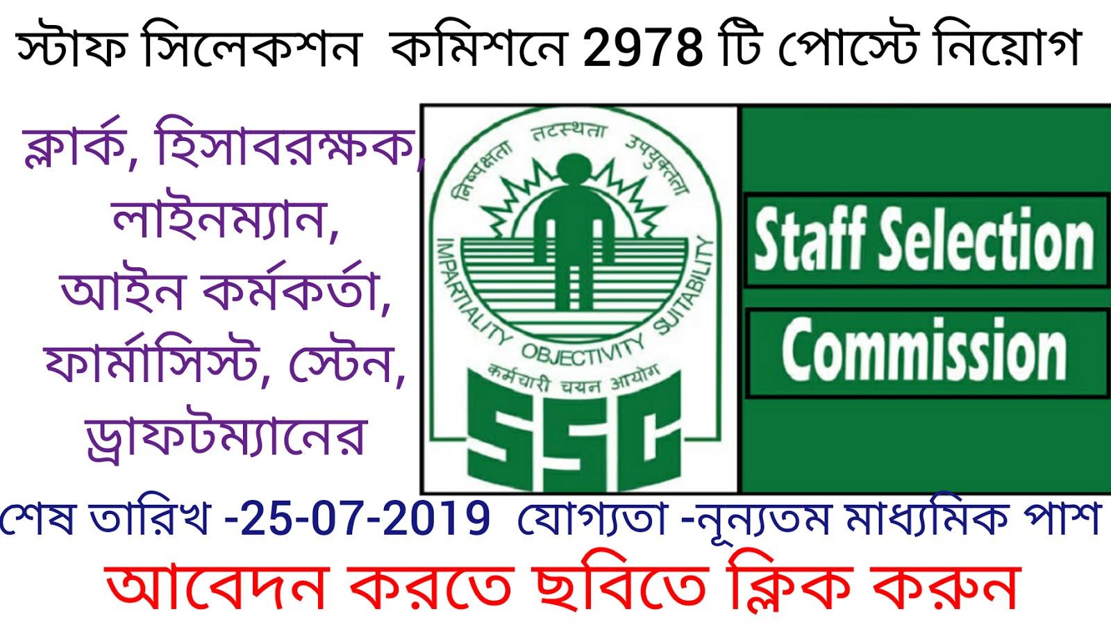https://www.chakrirbazar.in/2019/07/hariyana-staff-selection-commission.html