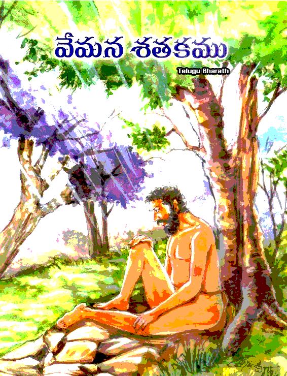 వేమన శతకము - Vemana shatakamu