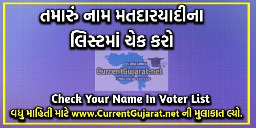 Check Name In Voter List Gujarat