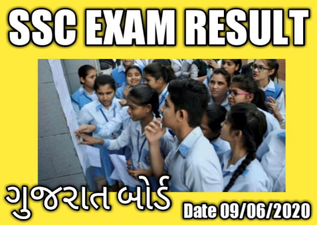Gujrat state board exam result tomorrow Public