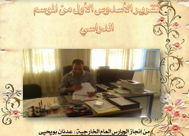 نموذج تقرير الأسدس الأول من الموسم الدراسي